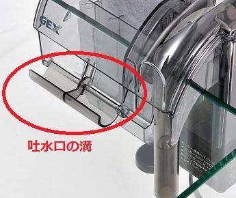 外掛け式フィルターの吐水口に水流を弱めるための溝がついている画像です