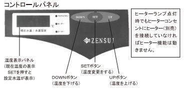 ZRクーラーのコントロールパネルの画像