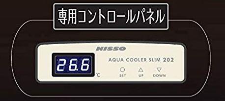 アクアクーラースリムの温度表示液晶画面