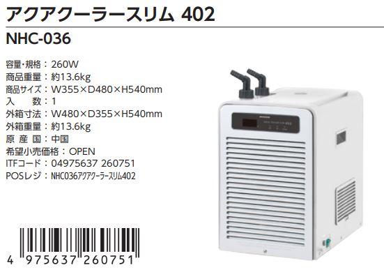 アクアクーラースリム402のサイズなどの紹介画像